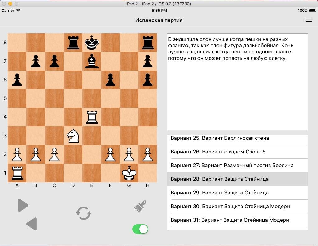 Шахматы онлайн скандинавская защита #14